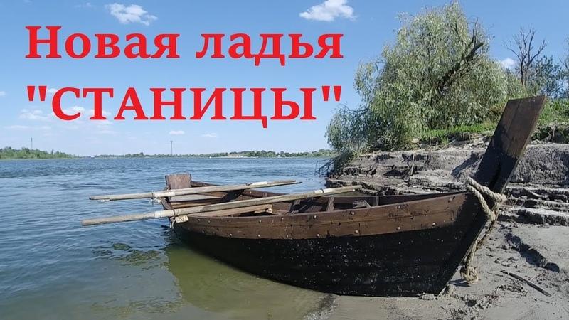 Ежевика новая ладья Станицы водные походы Ростовская область
