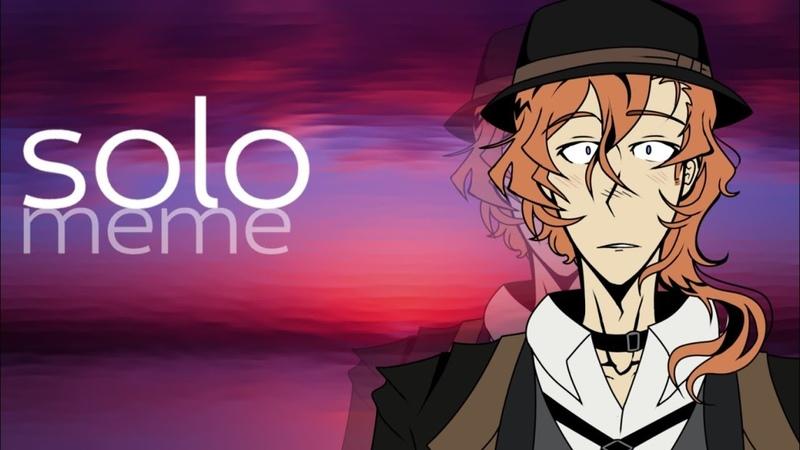✰ solo meme ✰ (chuuaku) check description!