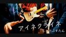 アイネクライネ - 米津玄師/ver.しゃけぷすたん【Electric arrange ver.】