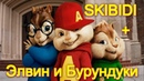 Элвин и Бурундуки поют SKIBIDI (LITTLE BIG)