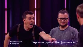 Импровизация «Опоздание». 4 сезон, 15 серия (92)