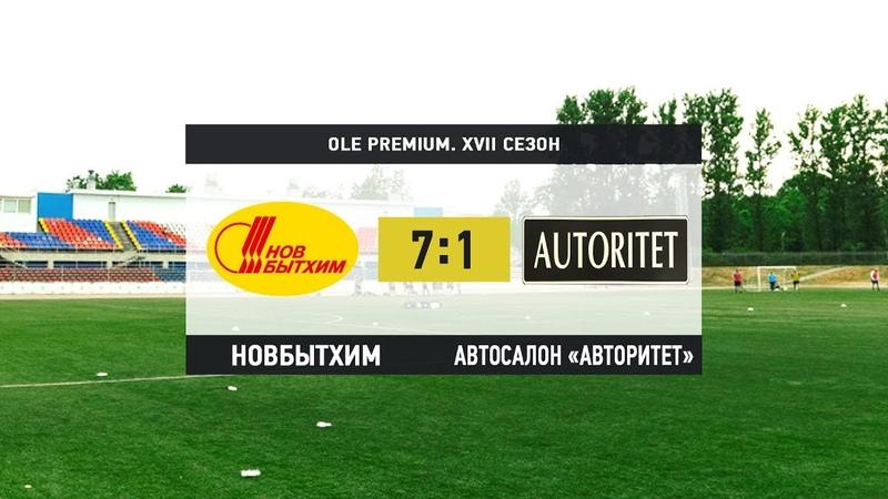 OLE Premium ХVII сезон Новбытхим Автосалон Авторитет Дивизион Gold