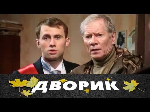 Дворик 1 серия (2010)