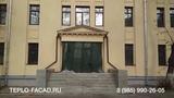 Отделка здания по технологии Мокрый фасад, Строй-Континент teplo-facad.ru