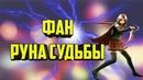 ФАН РУНА СУДЬБЫ Final Fantasy Awakening , Final Fantasy Пробуждение
