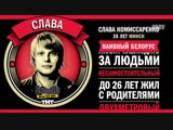 2yxa_ru_Stand_Up_Slava_Komissarenko_-_Ob_obyazannostyah_v_seme_zhizni_s_rodite_aa33ffab6803ace437e3a878c7af44b9.mp4