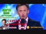 Сергей Дроботенко Кострома 2 марта