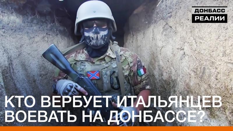 Кто вербует итальянцев воевать на Донбассе?