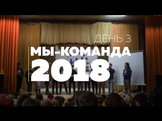 Лагерь-семинар «Мы — команда» 2018. Третий день