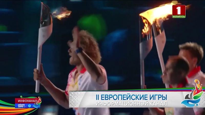 Открытие II Европейских игр Как греет душу сочетание Пламя мира и Беларусь