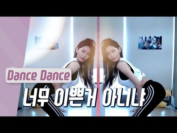 〔Dance Dance〕 베리의 매력에 빠져들어 보아요 HyunA현아 Lip Hip