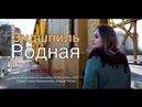 Эндшпиль - Родная (Новый Клип / 2018)