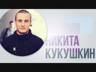 Никита Кукушкин о смысле жизни и будущем благотворительности