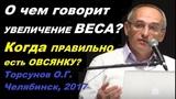 О чем говорит УВЕЛИЧЕНИЕ ВЕСА Когда ПРАВИЛЬНО есть ОВСЯНКУ Торсунов О.Г. Челябинск, декабрь 2017