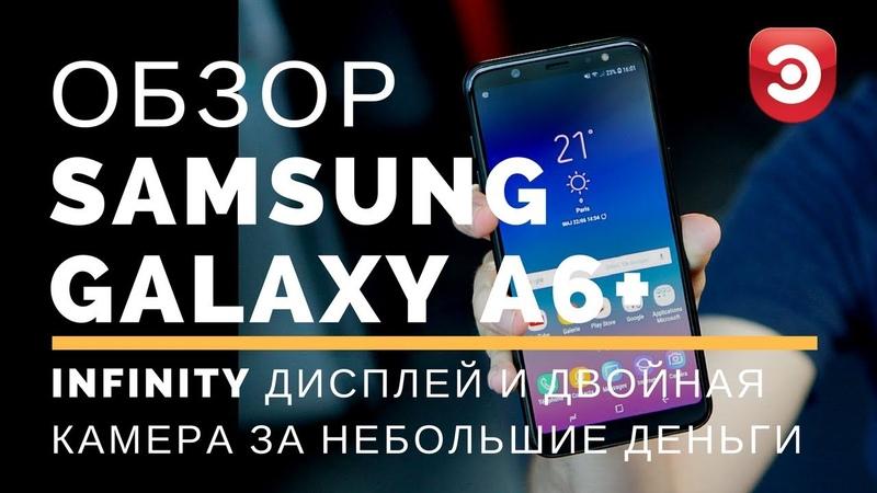 Обзор Samsung Galaxy A6 Plus (2018) в ЭЛЕКС