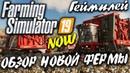 Farming Simulator 19 : Трейлер Геймплей | Обзор Новой Фермы | GPON in Game