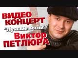 Концерт Виктора Петлюры