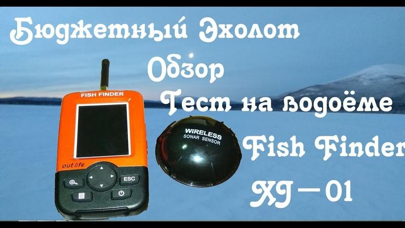 Бюджетный эхолот Fish Finder XJ - 01 Тест на водоёме и полный обзор.