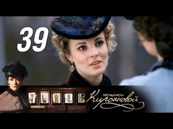 Тайны госпожи Кирсановой Тридцать серебреников 39 серия 2018 История детектив @ Русские сериалы