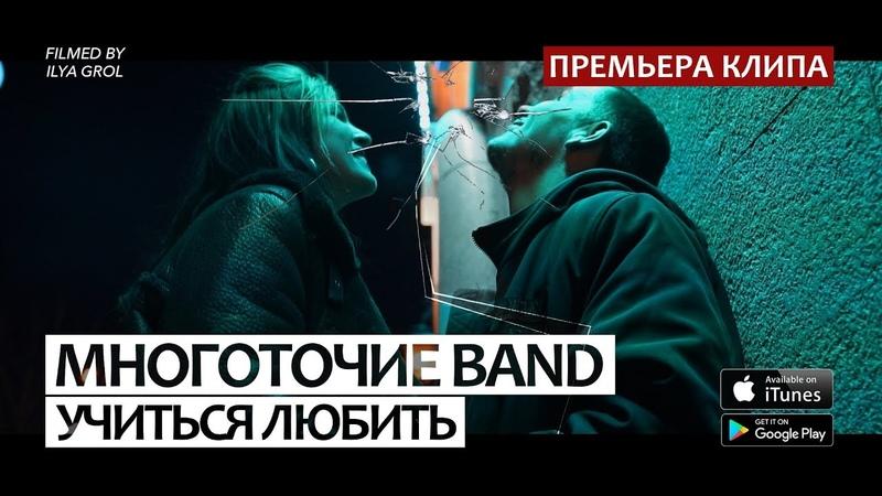 Многоточие Band Учиться любить (при уч. Динайс, Mary-A) OFFICIAL HD VIDEO