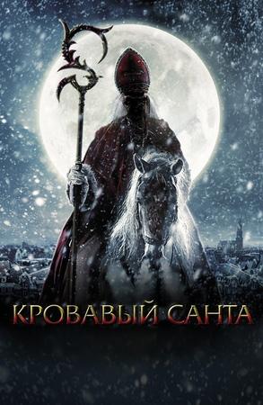 Кровавый Санта (Sint, 2010) Всё о фильме на ivi