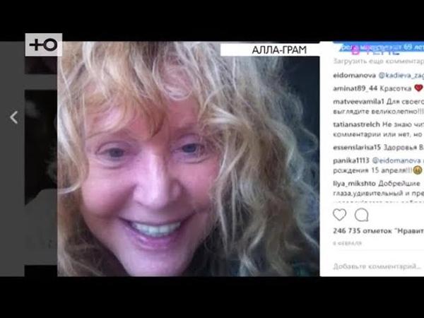 ВТЕМЕ Алла Пугачева в Instagram и в жизни - дети, муж и тапочки