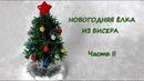 Новогодняя ёлка из бисера своими руками. Часть 2 / Beaded Christmas tree. Part 2 / DIY