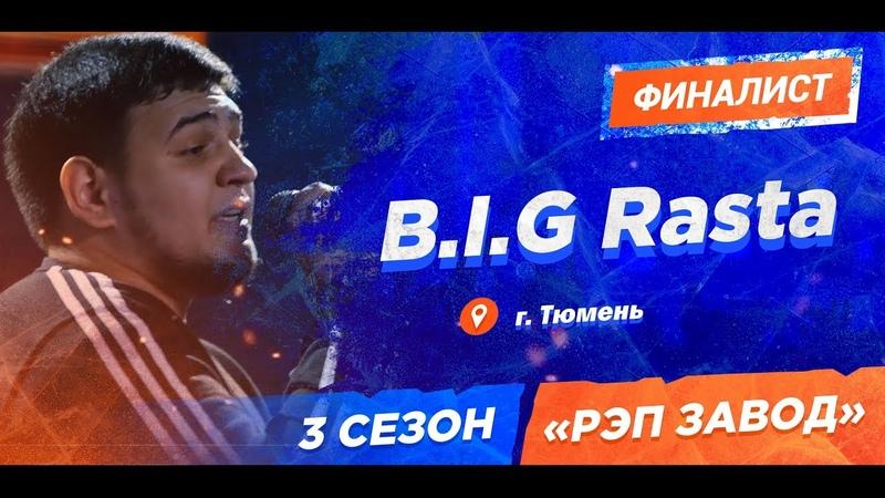 Рэп Завод [LIVE] B.I.G Rasta (433-й выпуск) 3 сезон / Финал