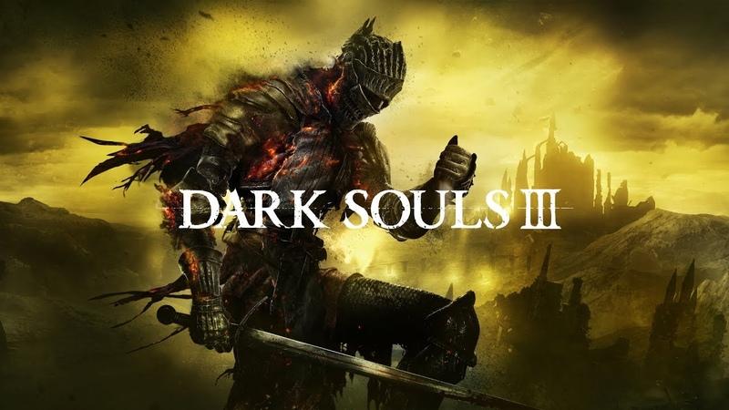 ЛЁГКИЕ ИГРЫ (ЧИЛАУТ) ►Dark Souls III ►