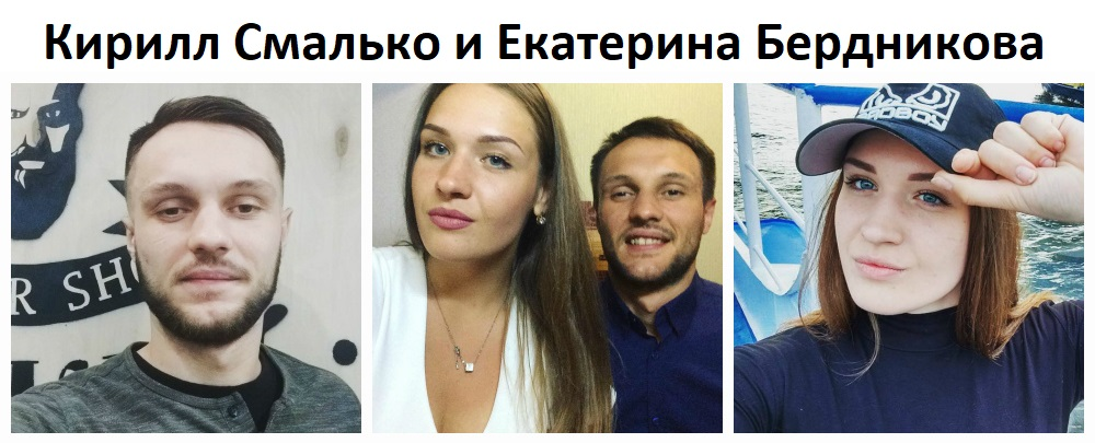 Кирилл Смалько и Екатерина Бердникова из шоу Хулиганы 2 сезон Москва фото, видео, инстаграм