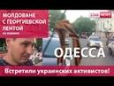 Одесса Молдоване с георгиевской лентой встретили украинских активистов Что было дальше май 2017