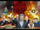 Это Самое Страшное видео про Украину!! Сатанисты, Масоны искореняют Народ