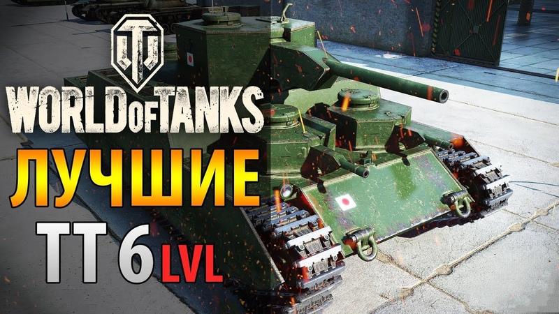 🚜 Лучший танк 6 уровня в WORLD of TANKS 🔥 ИМБА среди ТТ 2019 ВоТ