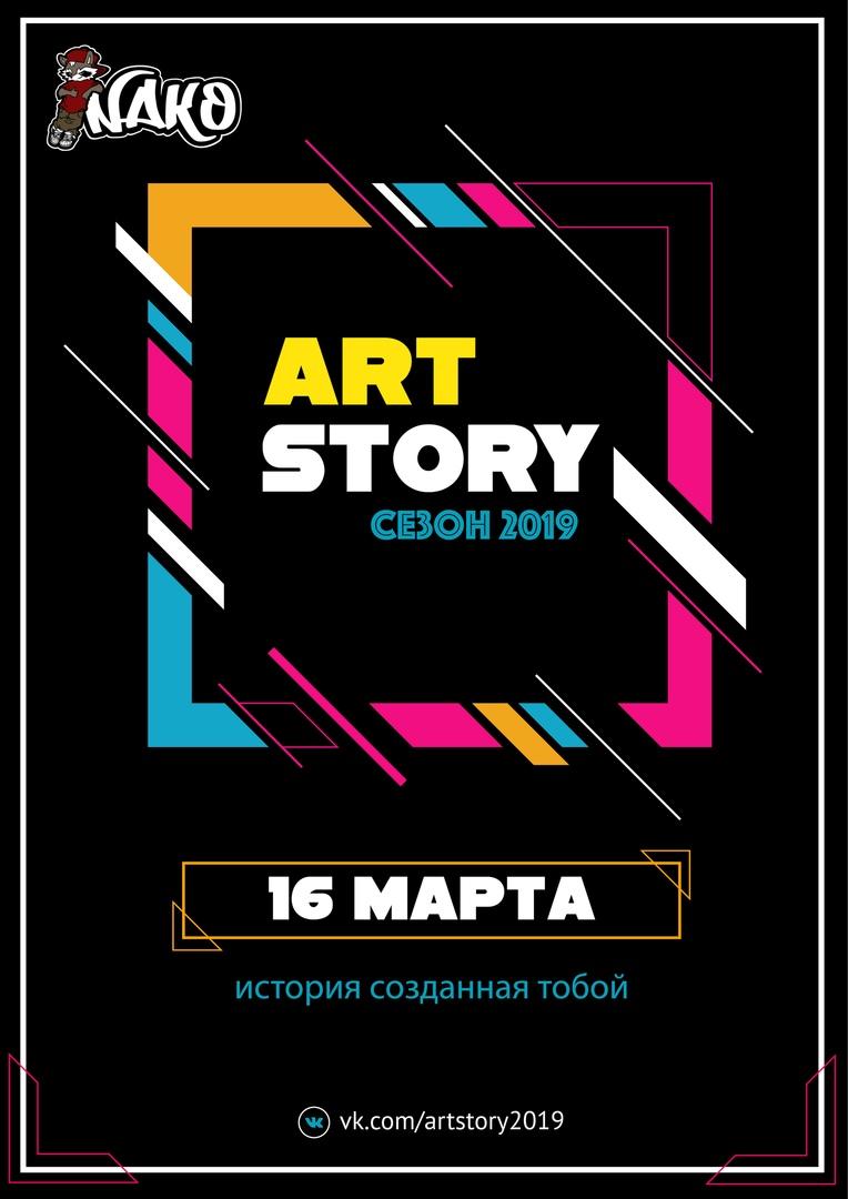 Афиша ART STORY / Омск