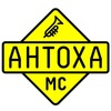 Антоха МС