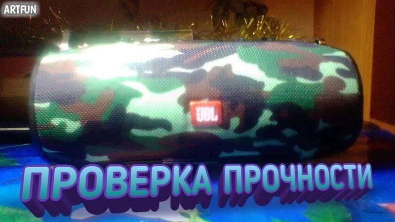 КРАШТЕСT JBL XTREME ПАЛЁНОЙ ВЫЖИВЕТ ИЛИ НЕТ