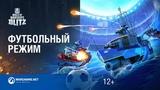 World of Warships Blitz Футбольный-режим