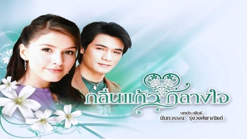 กลิ่นแก้วกลางใจ KlinKaewKlangJai EP.13 | 08-01-61 | Ch3Thailand