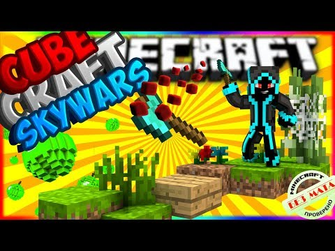 ИГРАЕМ В СКАЙВАРС НА КУБКРАФТЕ. ИЗЗЗЗИИИИ. SKYWARS CUBECRAFT. EASY