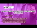 Видео Курс по Бизнесу Урок №27 ПОЧЕМУ ВАЖНО ФОРМИРОВАТЬ ПОДХОДЯЩЕЕ И ЛУЧШЕЕ УТП