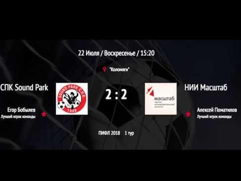 СПК Sound Park НИИ Масштаб полный матч