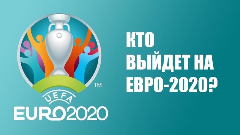 жеребьевка Евро 2020: кто достался Украине - Россия против лидера рейтинга ФИФА