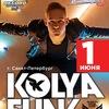 Kolya Funk/КРК Метелица-С/Самара