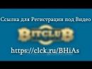 Сеть BitClub Самый Простой на Сегодня Способ Приступить к Добыче Криптовалют