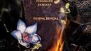 Regina Demina Pyromane Cora Novoa Remix