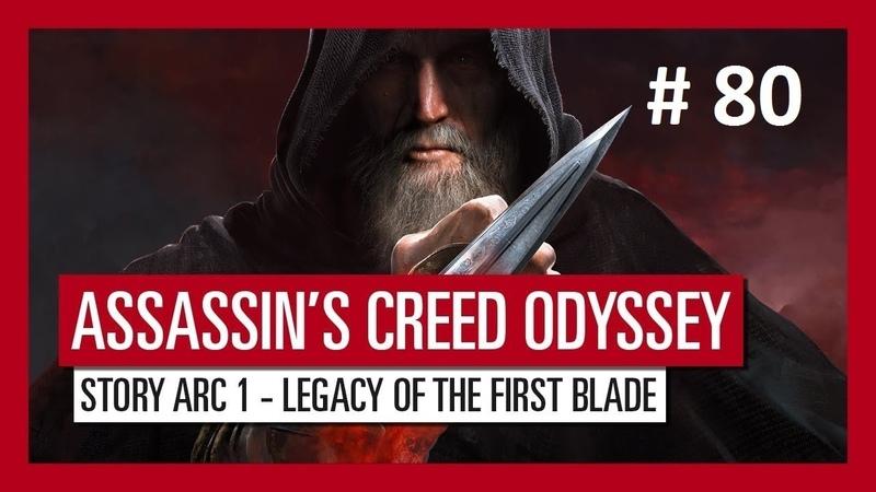 Прохождение Assassin's Creed ► DLC НАСЛЕДИЕ ПЕРВОГО КЛИНКА Часть 80 Финал 1 эпизода