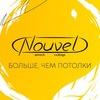 Натяжные потолки Nouvel | Новель Иркутск