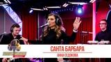 Анна Седокова - Санта-Барбара (Золотой Микрофон 2019)