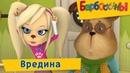 Вредина 😜 Барбоскины 😜 Сборник мультфильмов 2019