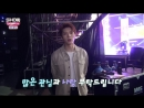 18 09 18 MBC Show Champion Behind Ухён